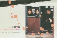 2002 小城之春