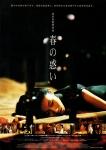 小城之春日本版海報